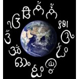Om in different language
